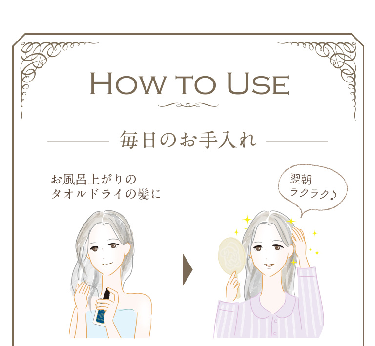 How to use 毎日のお手入れ